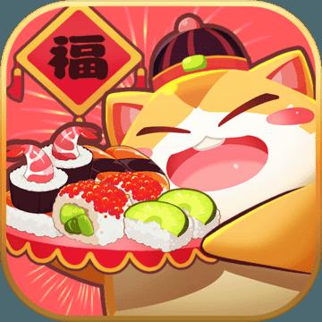 开心美食城 V1.2.0 变态版