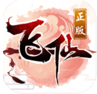 一剑飞仙手游官方电脑版-一剑飞仙游戏最新PC版V1.0下载