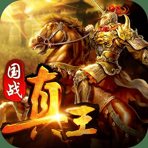 真王 V1.0.2 官方版