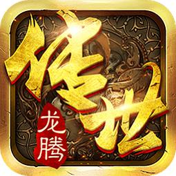 龙腾传世 V3.48 破解版