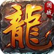 屠龙传世游戏官方电脑版下载-屠龙传世游戏最新PC版V1.6.61 下载
