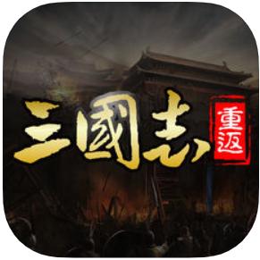 重返三国志 V1.0 苹果版