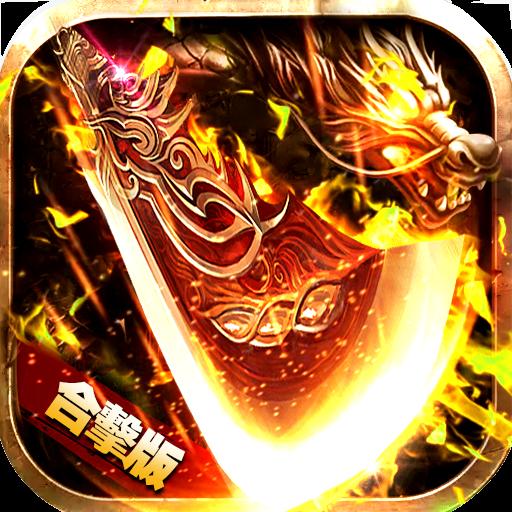 热血火龙无敌版下载-热血火龙最新变态版手游下载V1.0.0