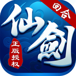 仙剑复古版下载-仙剑复古版手游福利版下载V1.0
