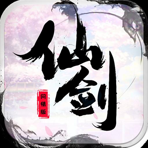 仙剑问情变态商城版下载,仙剑问情豪华版手游下载V1.0.0