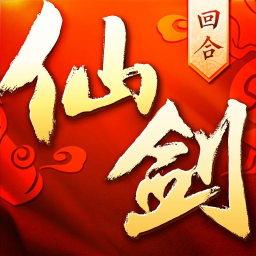 仙剑奇侠传回合 V1.0 满V版