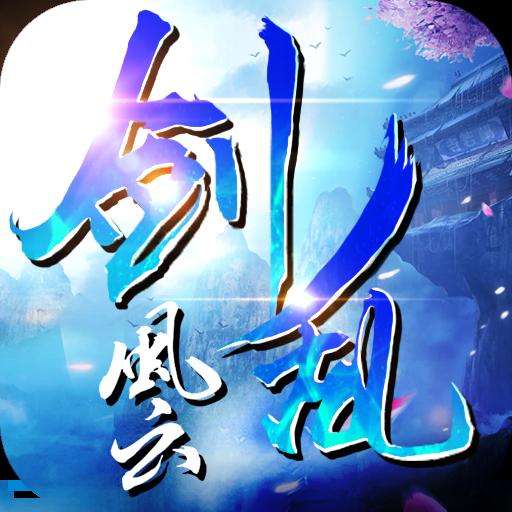 剑乱风云 V1.0 豪华版