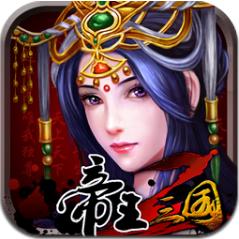 帝王三国2 V0.9 安卓版