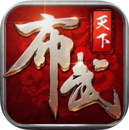 布武天下 V34.0 手机版