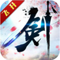 【飞剑问仙无限元宝变态版】飞剑问仙安卓BT变态版手游下载V1.0.0