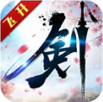 飞剑问仙 V1.0.0 满V版