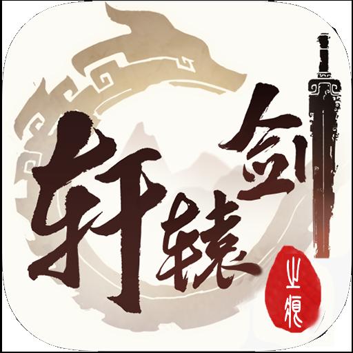 轩辕剑之痕 V1.0.4 变态版