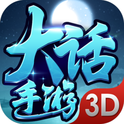 大话手游3D V2.5.0 无限元宝版