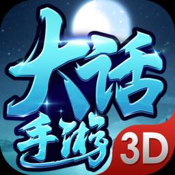 大话手游3D V2.5.0 满V版