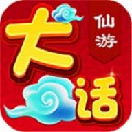 大话仙游 V1.0.1 满V版