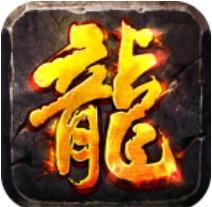沙巴克传奇之王者归来 V3.9.0 最新版