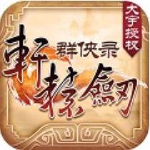 轩辕剑群侠录满V版下载-轩辕剑群侠录满V变态福利版手游下载V2.03