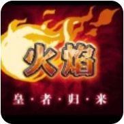 火焰皇者归来 V1.7.0 破解版