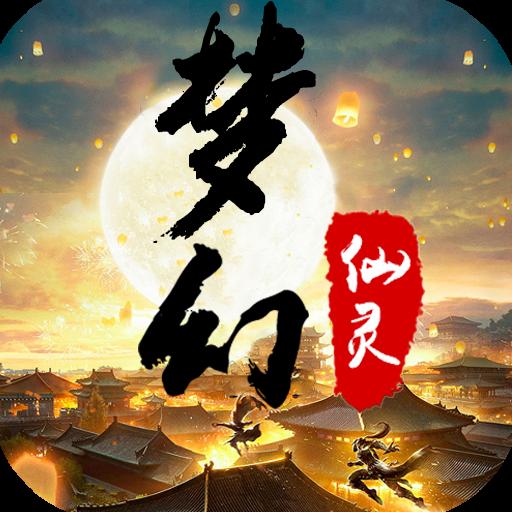 梦幻仙灵满V版下载-梦幻仙灵送永久VIP手游福利版下载V1.0.1