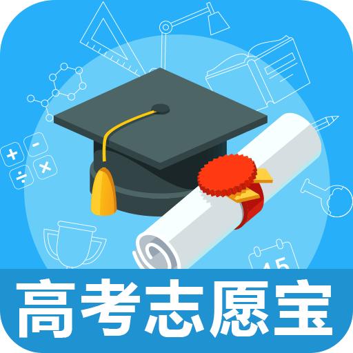 高考志愿宝 V1.1.3 安卓版
