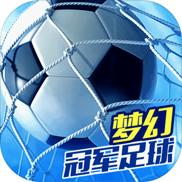 梦幻冠军足球 V1.19 无限金币版
