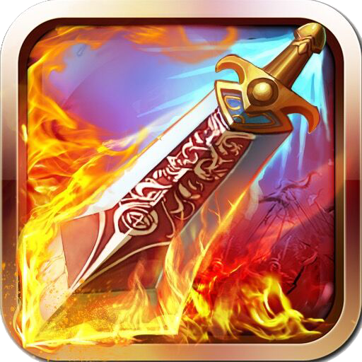 刀剑诛魔录 V1.0.0 变态版