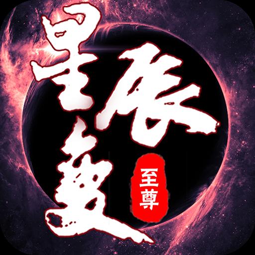 至尊星辰� V1.0 �w升版