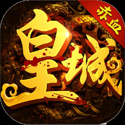 【赤血皇城无限元宝版】赤血皇城满V变态版手游下载V1.0.0