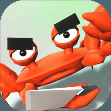 刀与肉螃蟹模拟器 V1.0 苹果版