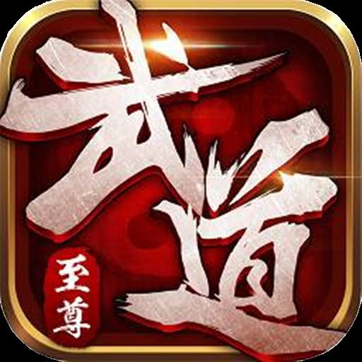 武道至尊 V1.0.0 变态版