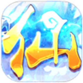 热血修仙H5 V1.2.1 安卓版