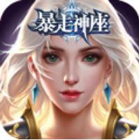暴走神座 V1.0 安卓版
