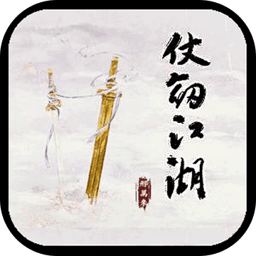 仗剑江湖MUD V1.0 官方版