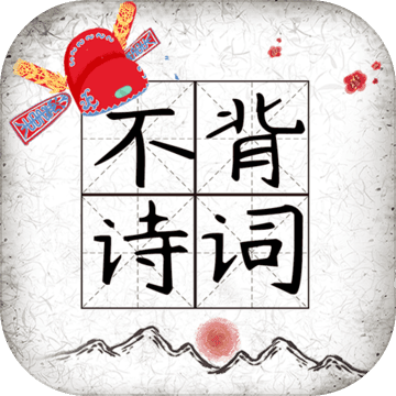 不背诗词 V1.2 安卓版