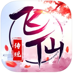 飞仙传说 V1.0 苹果版