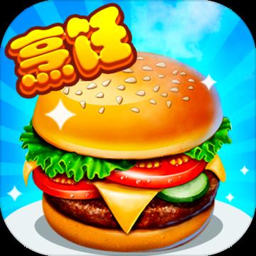 开心大厨 V1.4.8 苹果版
