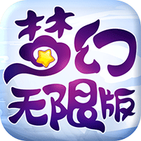梦幻无限版变态版下载-梦幻无限版BT版手游私服下载V1.0.16