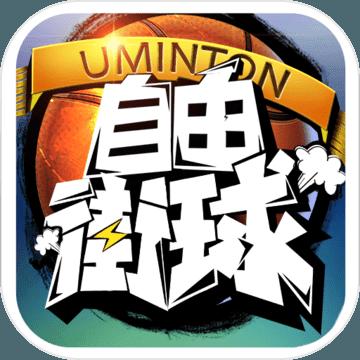 自由街球 V1.0 安卓版