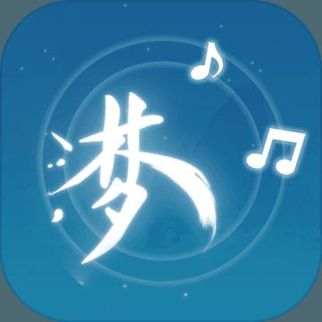 梦与音符 V1.0 破解版