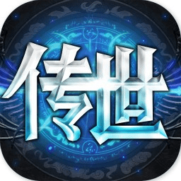 传世奇迹手游变态版下载-传世奇迹安卓BT变态版下载V1.30