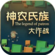 神农逃亡 V0.0.1 苹果版