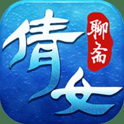 聊斋之倩女幽魂 V1.6 满V版