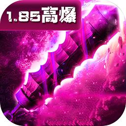 1.85复古无限畅玩版下载,1.85复古高爆版手游变态版下载V3.3.0