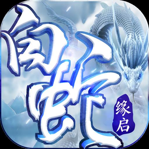 白蛇缘启 V1.0.9 至尊版