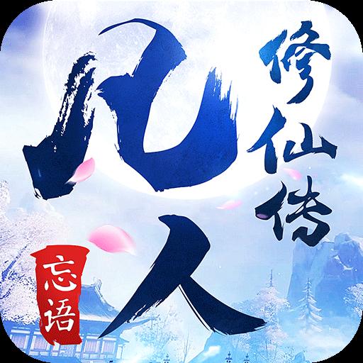 凡人修仙传BT版下载,凡人修仙传安卓变态版手游私服下载V1.0.0