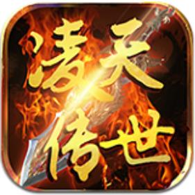 凌天传世 V1.3 安卓版
