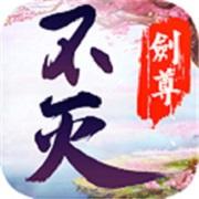不灭剑尊 V1.0.4 满V版