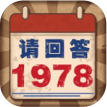 �回答1978(BackTo1978)安卓版