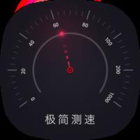 极简测速 V2.4 安卓版