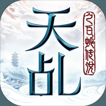 天乩之白蛇传说 V2.6.5 无限元宝版